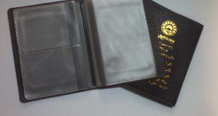 تولید جلد مدارک خودرو