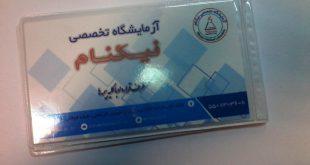 فروش انواع جلد دفترچه بیمه