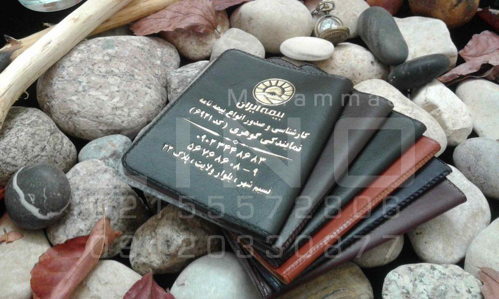 فروش کیف جلد مدارک بیمه ثالث کویری